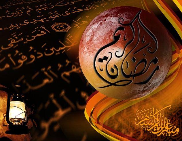 رمضان 1395