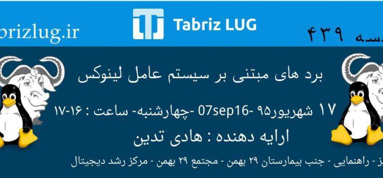 جلسه لاگ تبریز- بردهای مبتنی بر سیستم عامل لینوکس