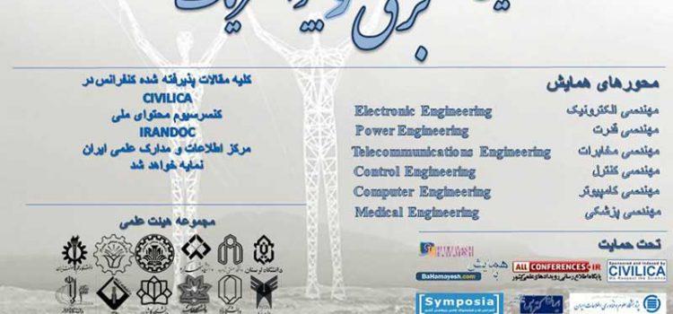 اولین کنفرانس سالانه ملی مهندسی برق و بیوالکتریک ایران