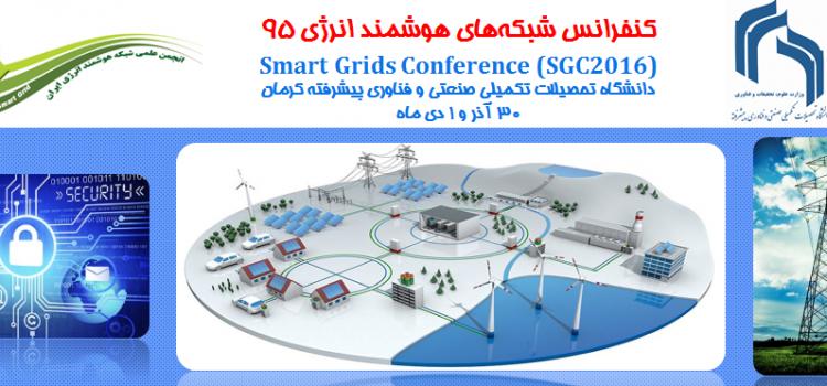 کنفرانس شبکههای هوشمند انرژی ۹۵