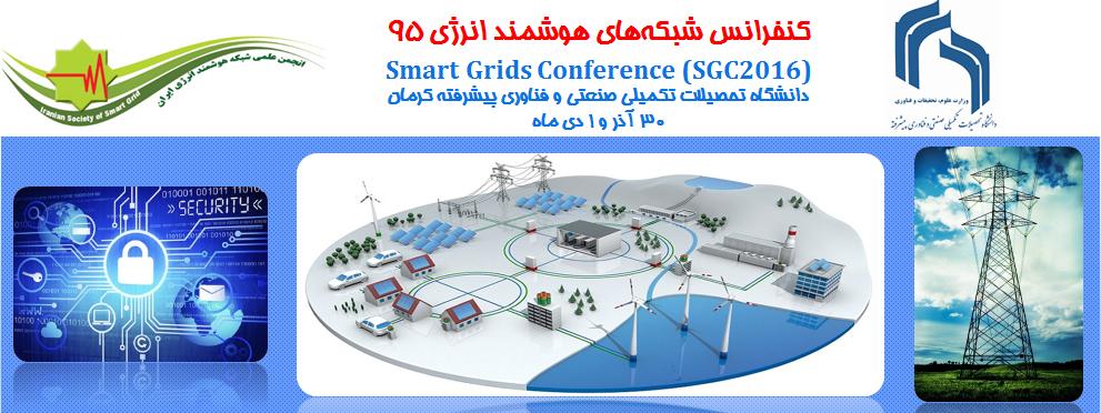 کنفرانس شبکههای هوشمند انرژی 95