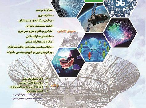 سومین کنفرانس مهندسی مخابرات ایران